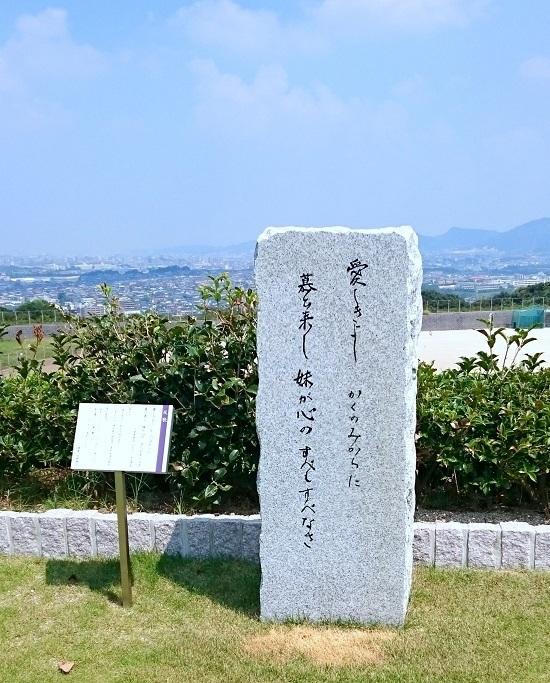 メモリアルパーク太宰府悠久の丘の万葉歌碑 �E山上憶良「愛しきよ」 - コピー.JPG