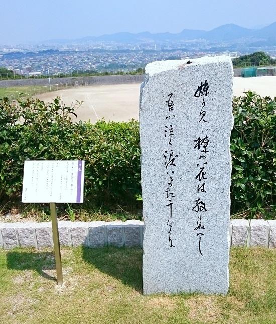 メモリアルパーク太宰府悠久の丘の万葉歌碑3憶良妹が見し - コピー.JPG