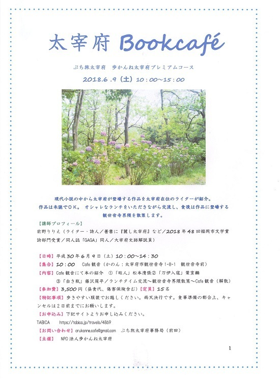 太宰府ブックカフェ - コピー.jpg