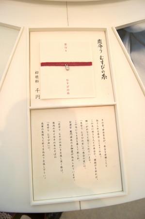 2014春竈門神社10_1.jpg