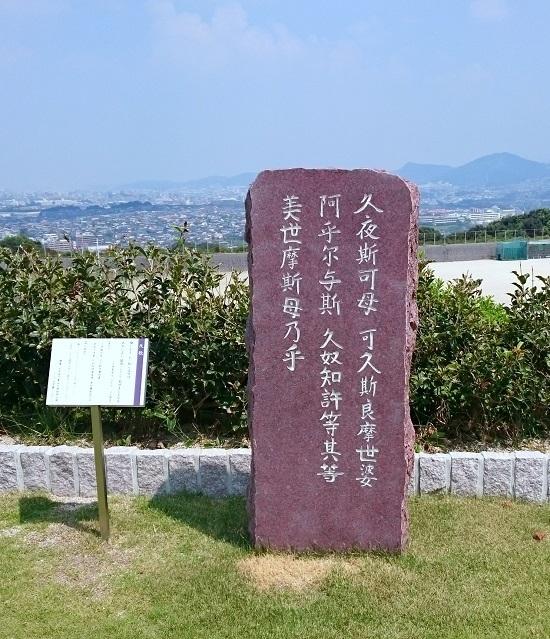 メモリアルパーク太宰府悠久の丘の万葉歌碑4憶良悔しかも - コピー.JPG
