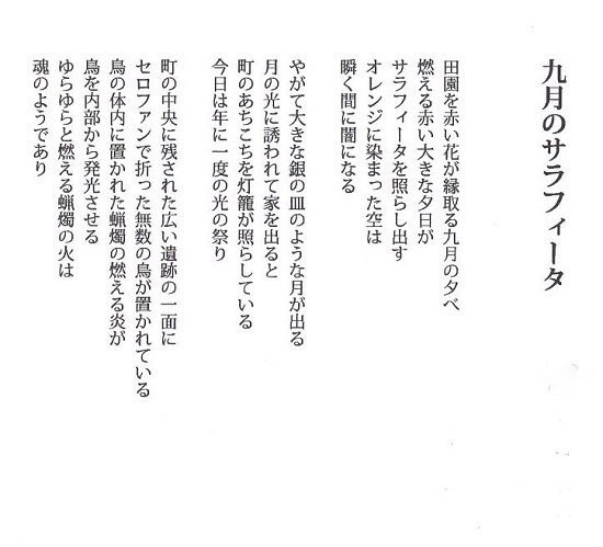 九月のサラフィータ1 - コピー.jpg
