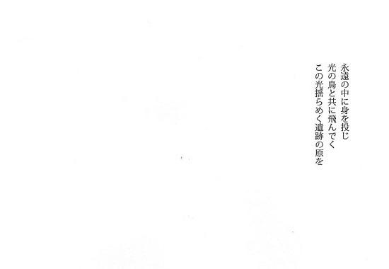 九月のサラフィータ3 - コピー.jpg