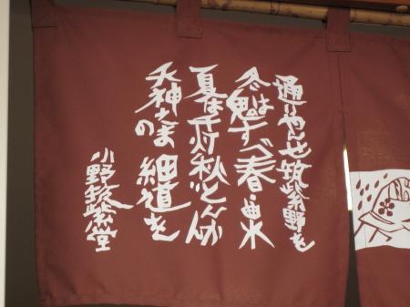 小野筑紫堂2.jpg