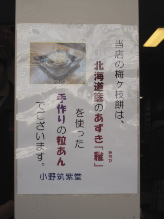 小野筑紫堂3.jpg