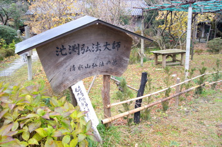 池淵弘法大師5_1.jpg