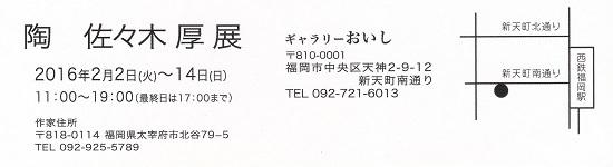 IMG_20160122_0002.jpg