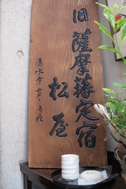 matsuya1_1.jpg