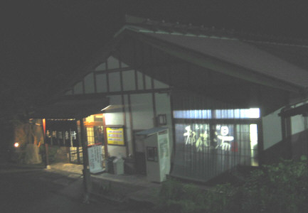 tukushinoyu1.jpg