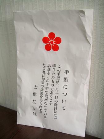 太郎左近社_2_1.jpg